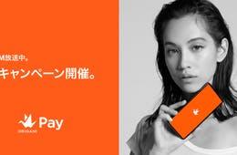 フィンテックベンチャー発!Origami Payが予感させる未来のインバウンド・キャッシュレス