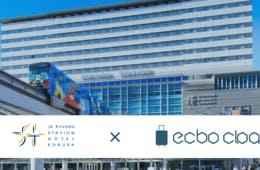 荷物預かりの「ecbo cloak」、「JR九州ステーションホテル小倉」にて開始