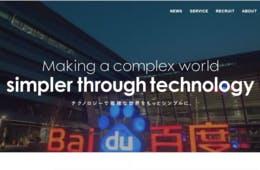 中国の越境EC利用調査 人気が高いのは日本のサイトや日本の商品!
