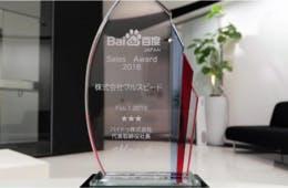 株式会社フルスピード 「百度広告」の2018年度優秀代理店に認定