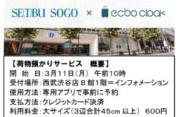 コインロッカーが足りない!西武渋谷店で荷物預かりサービス「ecbo cloak」開始