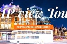 コト消費に対応/東京の景色を体感!オープントップバスの周遊でインバウンド対応を強化