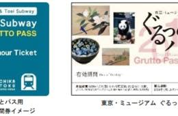 1200円で48時間乗り放題/外国人向けのお得な「Tokyo Subway&ぐるっとパス」が発売
