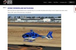 富裕層インバウンド向けに「1時間75万円〜のヘリコプター体験」を提供/1回の訪日で200万円消費する彼らのハートを掴むには