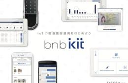宿泊施設の人件費を大幅に削減!無人での宿泊施設運営をサポートするIoTサービス『bnb kit』とは?導入事例を公開!