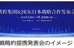 JR東日本グループ、中国のオンライン旅行会社と東日本エリアへの誘客で提携