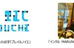 JNTO、三菱地所と「JNTO TIC」のユニバーサルデザイン対応を強化