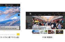 韓国語・ベトナム語対応追加!訪日外国人向けメディア「tsunagu Japan」