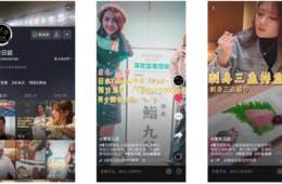 TikTok等で配信開始!DGが新番組「潮食日誌」で日本国内企業の中国向けプロモーションを支援