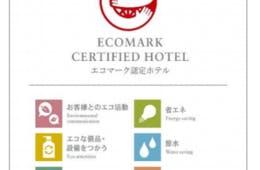 5施設が誕生!誇れる日本の宿泊施設・エコマーク「ホテル・旅館Version2」