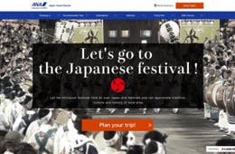 「ANA」×「オマツリジャパン」インバウンドを地域へ!「お祭りツーリズム」で連携