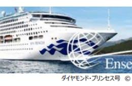 JNTOが米国大手クルーズ会社と連携し大規模な旅行会社「アンサンブル」を招請