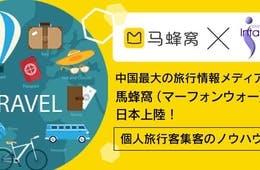 【無料セミナー@6/3東京】 中国×個人旅行の集客のノウハウを1日で!中国最大の旅行メディア「馬蜂窩(マーフォンウォー)」日本上陸記念セミナー