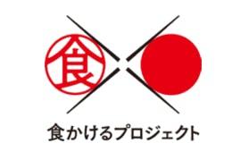 農林水産省が海外でも日本の食の体験を可能にする「食かけるプロジェクト」を開始