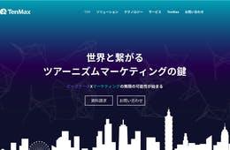 ペイサーが台湾人観光客向けサービスに旅ナカ・ターゲティング配信機能を追加