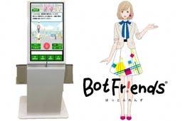 4カ国語対応!凸版印刷が横浜駅に多言語AIサイネージ設置