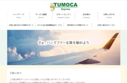 9割以上!外国人宿泊客の忘れ物対応「TUMOCA Express」導入