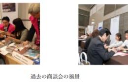 JNTO「ビジット・ジャパン商談会」を開催