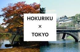 「HOKURIKU」×「TOKYO」海外メディア対象「観光ルート体験旅行」を実施