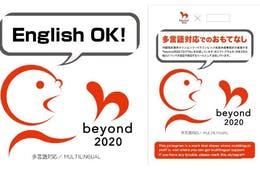 ジャパンデザイン「beyond2020プログラム多言語対応ピクトグラム」を作成