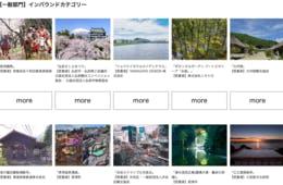 古民家・秘境駅・海女小屋…「クールジャパン」の解答がそろう「COOL JAPAN AWARD 2019」を解説