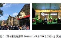 JNTOが台北と高雄にて訪日促進イベント「日本東北遊楽日 2019」を開催