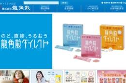 人気「龍角散」神薬が中国上陸、インバウンドへの影響は!?