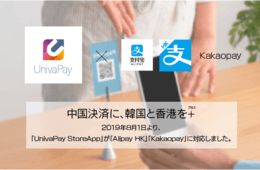 「UnivaPay StoreApp」で韓国と香港の決済サービスが利用可能に