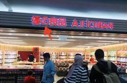 台湾人に愛されるひらがなの「の」:日常的に使われるのは「かわいくて便利だから」