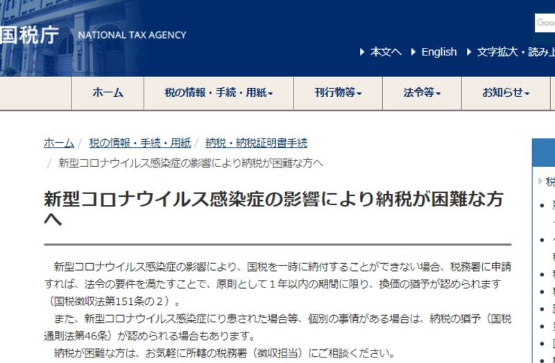納税 猶予 国税庁