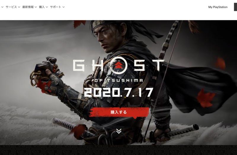 Ghost of tsushima 海外 の 反応