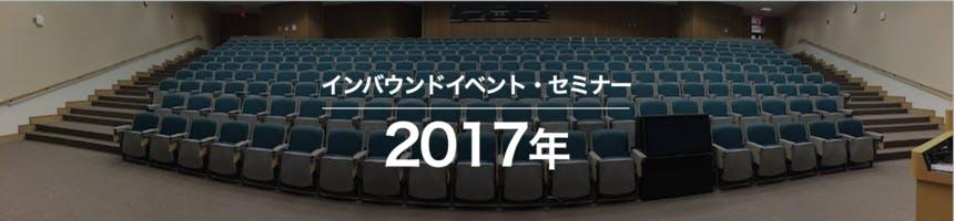 2017年インバウンドイベント・セミナー・展示会