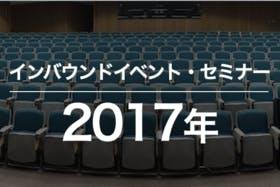 2017年のインバウンドイベント・セミナー・展示会