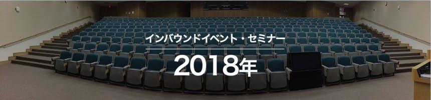 2018年インバウンドイベント・セミナー・展示会