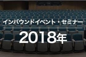 2018年のインバウンドイベント・セミナー・展示会
