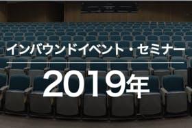 2019年のインバウンドイベント・セミナー・展示会