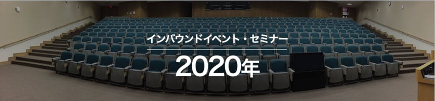 2020年インバウンドイベント・セミナー・展示会