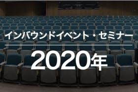 2020年のインバウンドイベント・セミナー・展示会