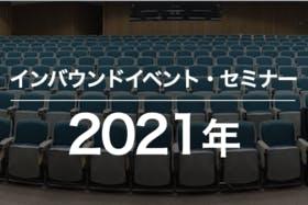 2021年のインバウンドイベント・セミナー・展示会