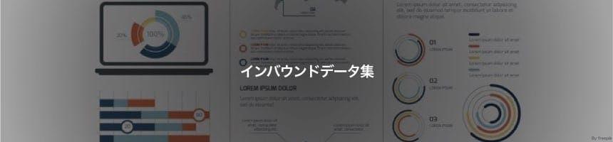 インバウンドデータ集画像