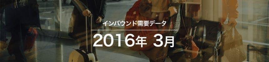 2016年3月のインバウンド需要データ(訪日外国人観光客数)画像