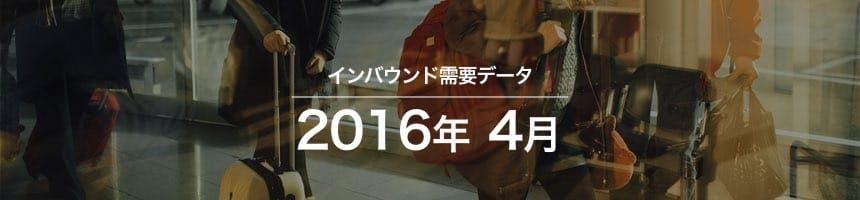 2016年4月のインバウンド需要データ(訪日外国人観光客数)画像