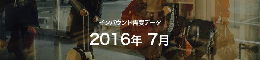 2016年7月のインバウンド需要データ(訪日外国人観光客数)画像