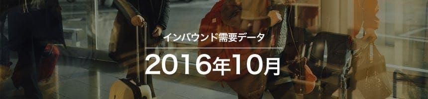 2016年10月のインバウンド需要データ(訪日外国人観光客数)画像