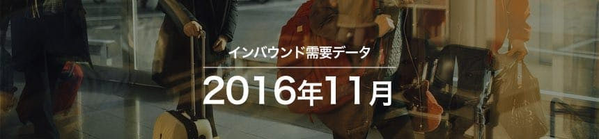 2016年11月のインバウンド需要データ(訪日外国人観光客数)画像