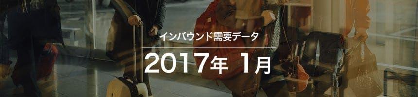 2017年1月のインバウンド需要データ(訪日外国人観光客数)画像