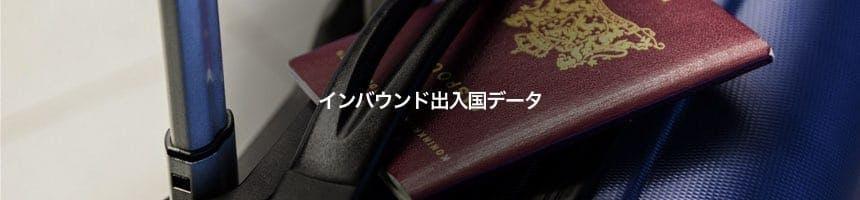 インバウンド出入国データ(空港/湾港別出入国外国人)画像