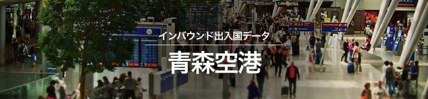 青森空港の出入国外国人数画像