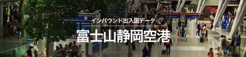 富士山静岡空港の出入国外国人数画像