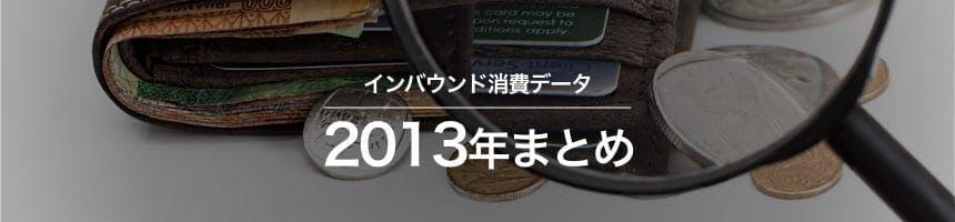 2013年のインバウンド消費データ(訪日外国人消費動向)画像